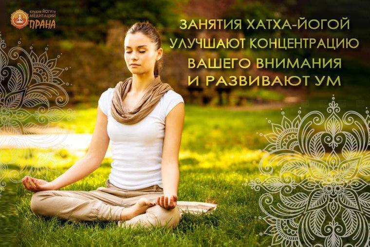 Занятия Хатха-йогой улучшают концентрацию вашего внимания и развивают ум