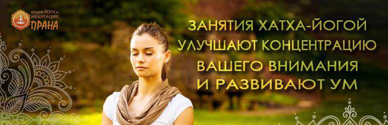 Занятия Хатха-йогой улучшают концентрацию