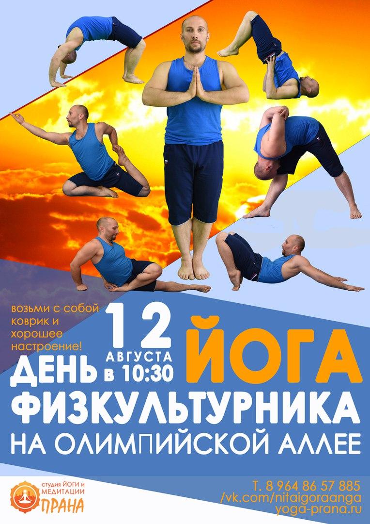 День физкультурника йога пенза