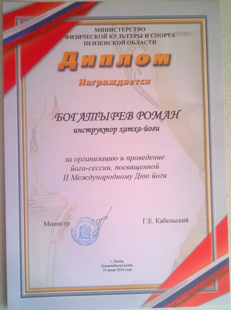 Диплом за организацию и проведение Йога сессии, посвященной 2 Международному Дню Йоги