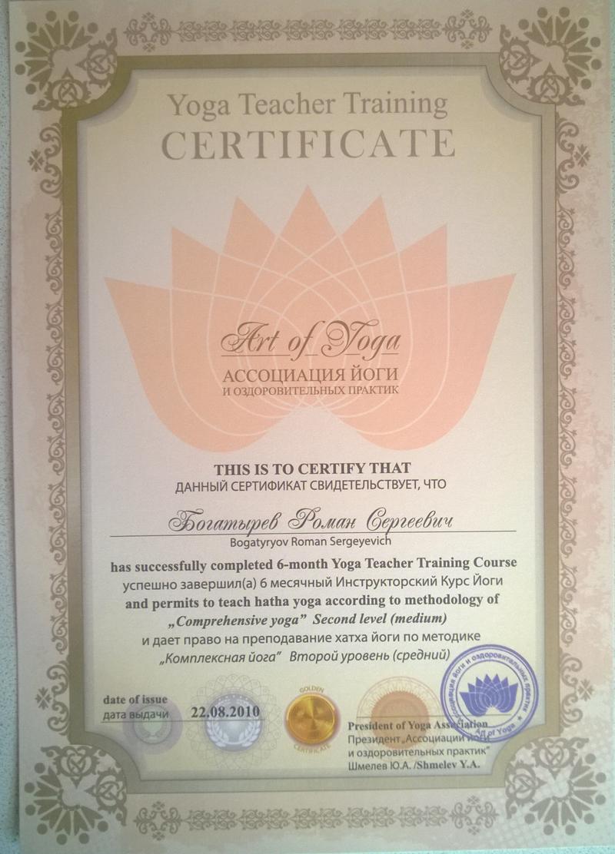 Курс Хатха Йоге по методике «Комплексная Йога» 2 уровень