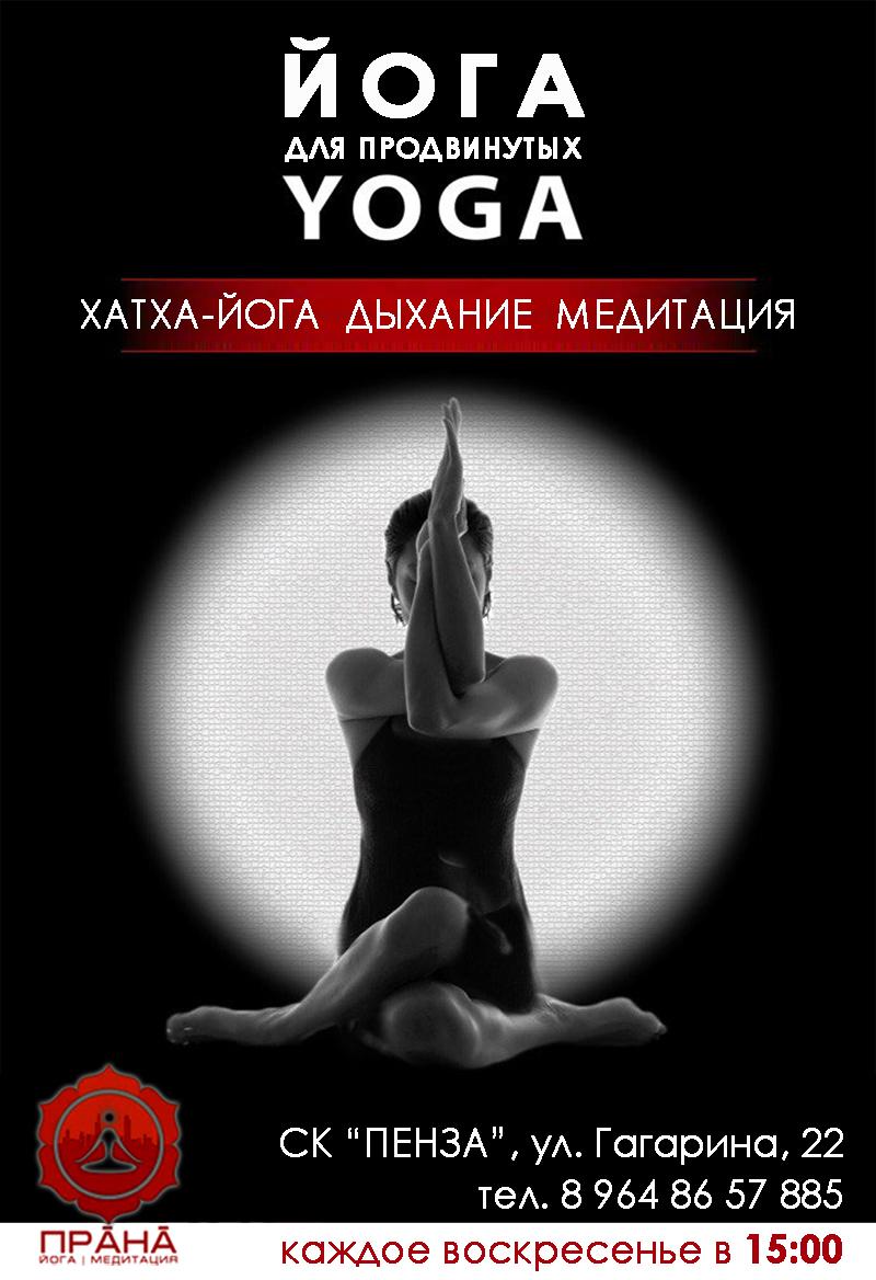 Йога для продвинутых Пенза